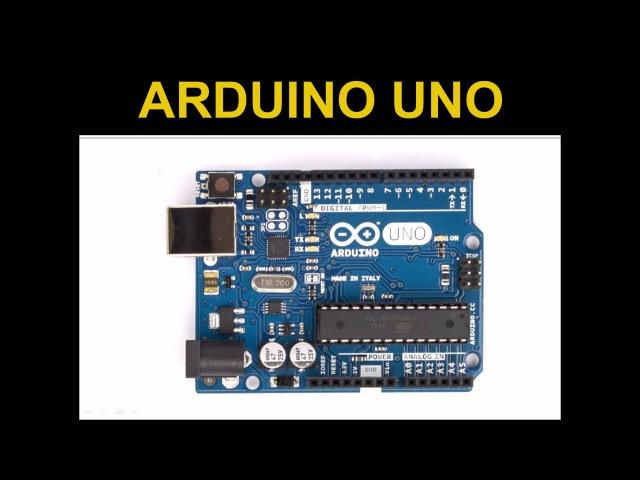 Arduino UNO - обзор пинов