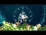 Футаж новогодние часы с боем курантов