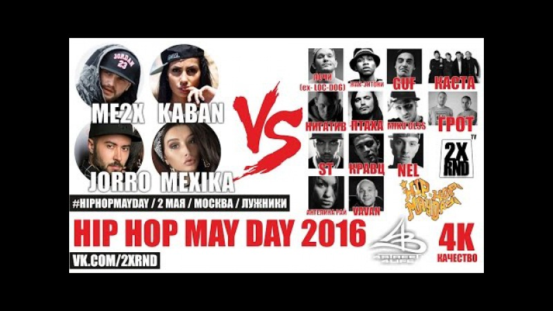 2X RND / HIP HOP MAY DAY 2016 LUZHNIKIFREE