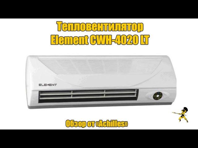 Настенный тепловентилятор Element CWH 4020 LT