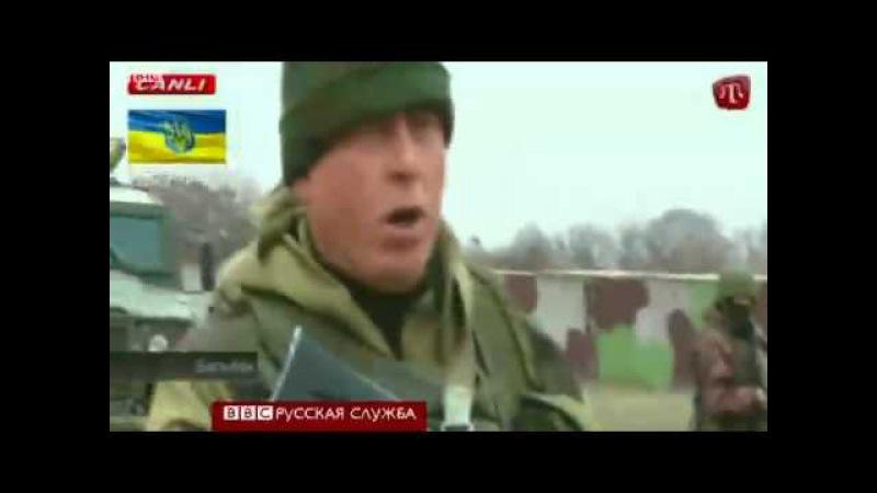 Стреляй сука Америка с нами Бельбек Украинские провокаторы 04 03 2014