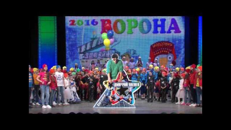 Начало фестиваля Пластилиновая Ворона 2016
