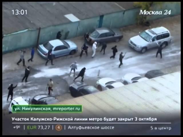 Разборки на Никулинской улице в Москве