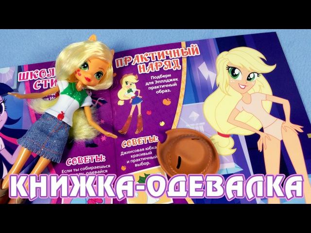 Книжка-одевалка Модницы из Эквестрии (Equestria Girls)