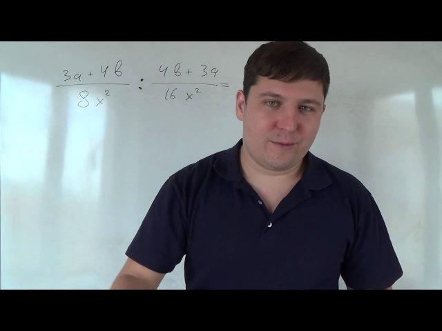Алгебра 8 класс. 5 октября. Умножение и деление алгебраических дробей 2