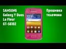 Не могу включить телефон висит заставка и все Прошивка SAMSUNG Galaxy Y Duos La Fleur GT S6102