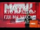 Канделаки о русских: кто вы здесь? где вы здесь?