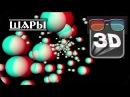 Анаглиф видео. Классная 3D иллюзия с шарами. Анаглифные очки red/cyan.