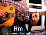 Ю. Антонов - Моё богатство Тональность ( Нm ) Как играть на гитаре песню