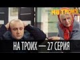 На троих - 3 серия - 2 сезон