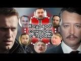 Российский телеведущий Владимир Соловьев об Игоре Гиркине.