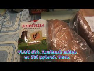 VLOG #81. Хлебный набор на 200 рублей. Инта.