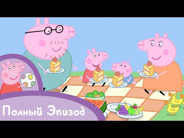 Свинка Пеппа - S01 E15 Пикник (Серия целиком)