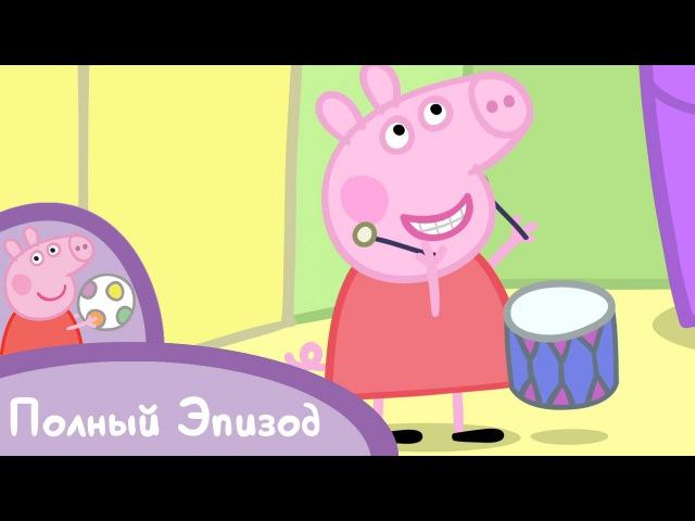 Свинка Пеппа - S01 E16 Музыкальные инструменты (Серия целиком)