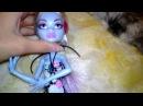 Монстр хай(видео обзор моих кукол)