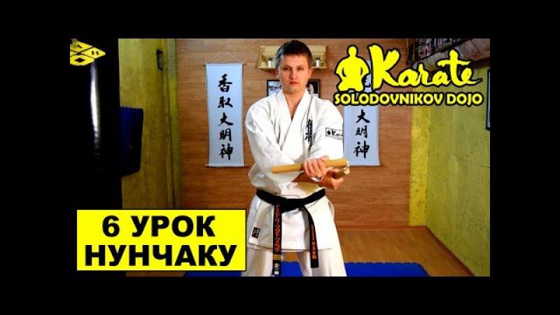 6 урок нунчаку киокушин каратэ nunchaku kyokushinkai ушу кунг фу ниндзюцу
