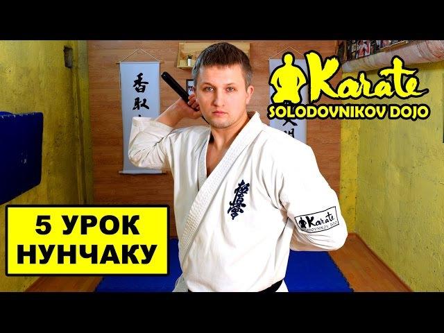 5 урок нунчаку перехваты за спиной Nunchaku kyokushinkai karate кунг фу ниндзюцу