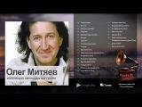 Олег Митяев - Коллекция легендарных песен.( Часть 2 )2008 год.