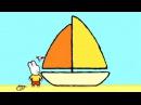 Мультфильмы для Малышей - Рисунки Тёмы - Нарисуй Лодку