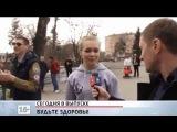 Информационный канал «Город» 09.04.16