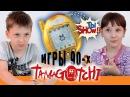 Реакция детей на игры 90х - Тамагочи, Kids React To Tamagotchi