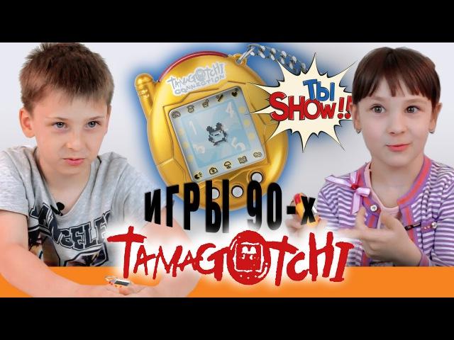 Реакция детей на игры 90х Тамагочи Kids React To Tamagotchi