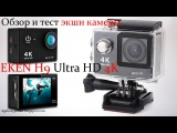 Обзор и тест экшн камеры EKEN H9 Ultra HD 4K