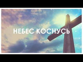 Андрей Ким - Небес коснусь (Lyric video) / Touch the sky (Hillsong United)