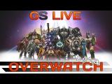 GS LIVE. Overwatch ЗБТ. Прямая трансляция