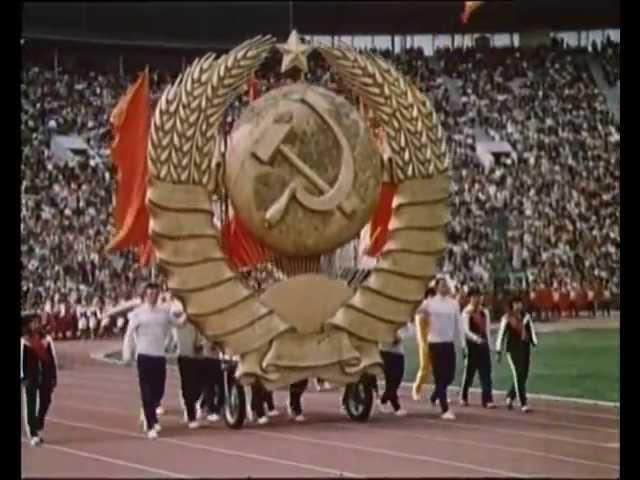 Открытие Спартакиады народов СССР 1979 г.