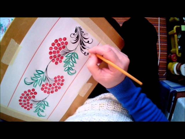 Хохлома МК № 6 Рябинка и травка. Khokhloma. How to paint a rowan berry.Hohloma Vogelbeeren.