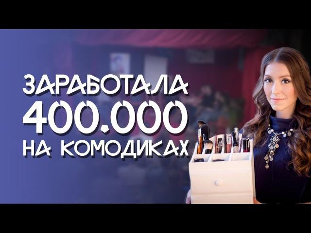 Как милая девочка заработала 400 000 рублей на производстве? || Жесткий разбор с Петром Осиповым