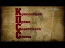«КПСС -- прыгоннае права Савецкага Саюзу», дак фільм