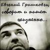 Евгений Гришковец говорит и пишет жизненно...