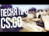 Песня про CS:GO|A SONG ABOUT CS:GO