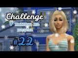 The Sims 4 Challenge 7 пятниц на неделе понедельник - 22