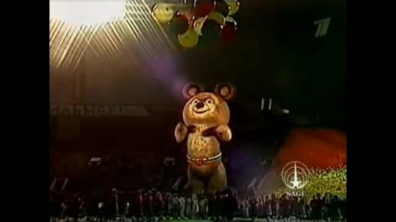 СССР олимпиада 80 закрытие и прощание с Мишкой