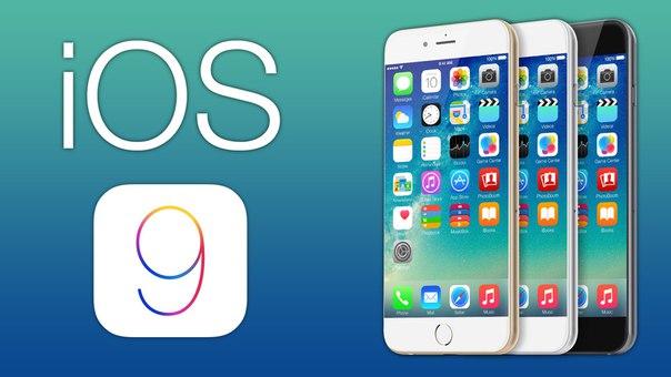 Можно ли ускорить работу старых iPhone и iPad за счет оптимизации настроек iOS 9?