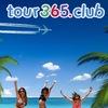 Tour365.club - Всё об отдыхе