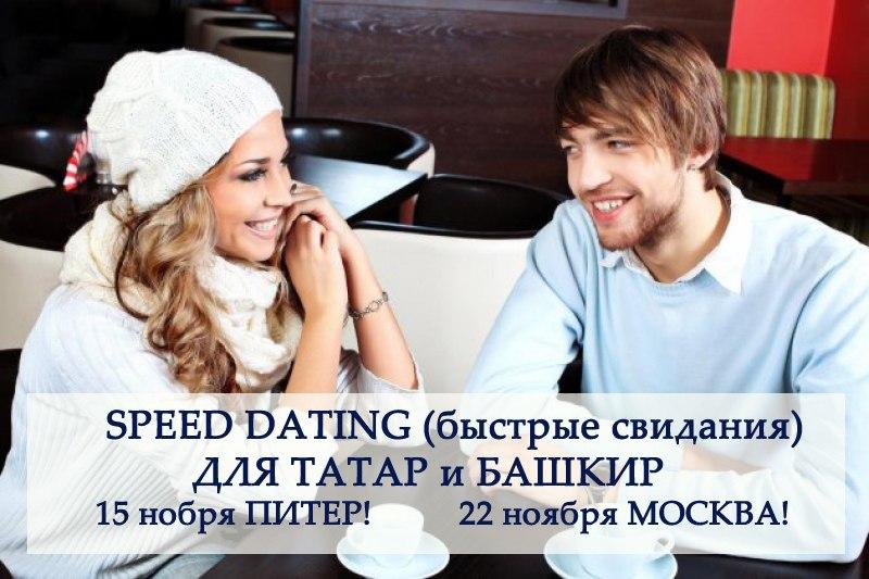 Быстрые Знакомства Для Татар