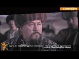 Фильм «Кунанбай» вышел на экран