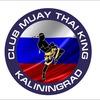 Club Muay Thai 👑KING👑Калининград  Тайский бокс