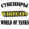 Warplays.ru сувениры World of Tanks