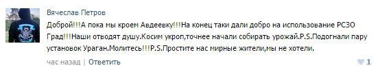 Жители Донецка сообщают об обстрелах - Цензор.НЕТ 5264