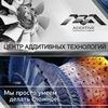Центр Аддитивных Технологий _ Воронеж