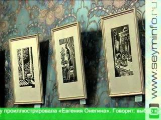 Классика в иллюстрациях молодых курских художников.