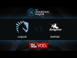 Liquid vs Empire, Shanghai Major China Quali, Play-Off, Game 3