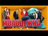 Молодежка 3 сезон 26 серия анонс