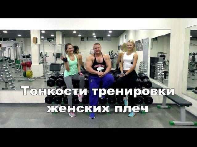 Секреты тренировки женских плеч