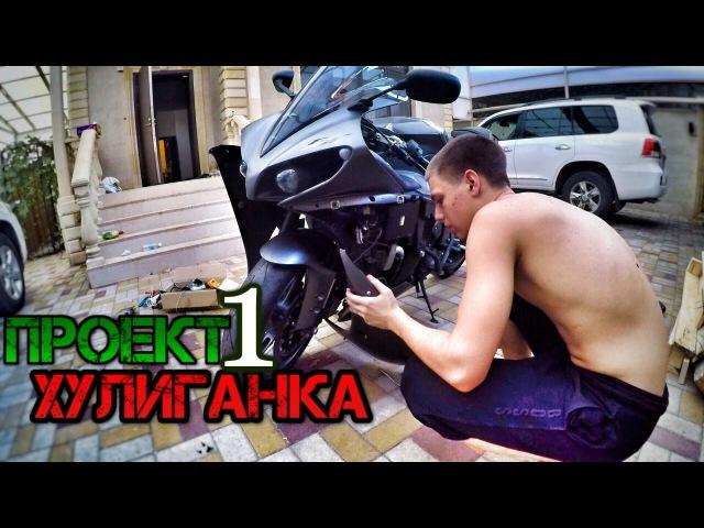 Проект Хулиганка - Замена масла и фильтра Yamaha R1